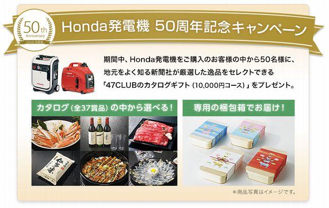 ホンダ 発電機50周年記念キャンペーン